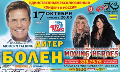 The Great Live concert – Dieter Bohlen and Moving Heroes